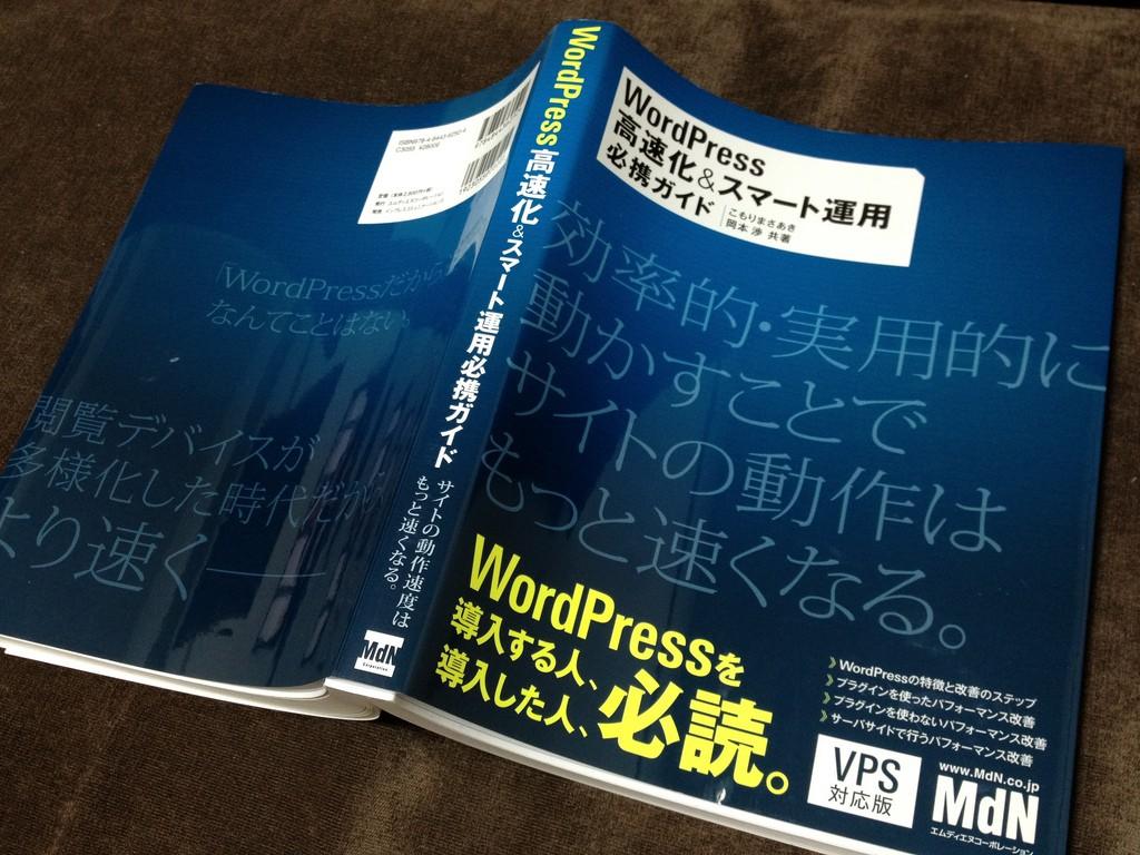 「WordPress 高速化&スマート運用必携ガイド」表紙, de Naoko Takano, en Flickr